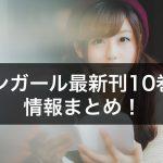 【アシガール】最新刊10巻の発売日と収録話は?表紙や価格情報も調査!