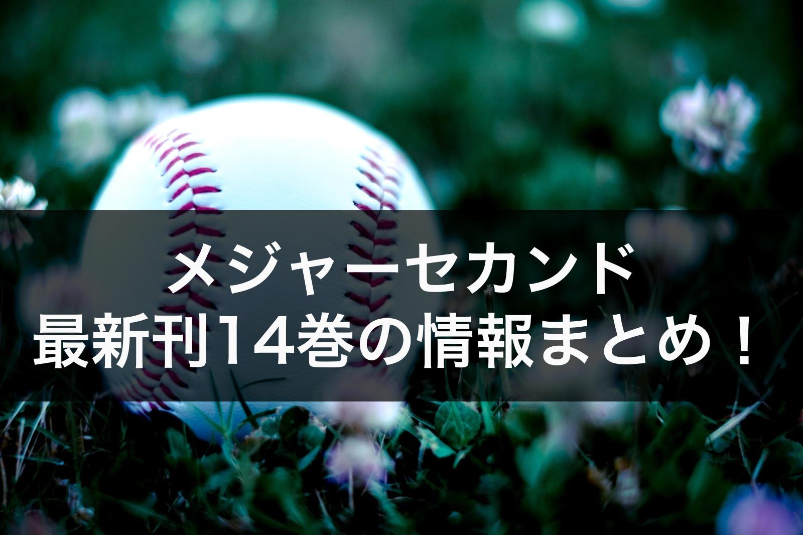 最 新刊 ボール 2 プレイ