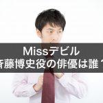 Missデビル|斉藤博史(さいとうひろし)役の俳優は誰?イケメン新入社員の名前を調査!