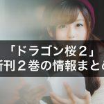【ドラゴン桜2】最新刊2巻の発売日と収録話は?表紙や価格情報も調査!