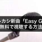エレカシ新曲「Easy Go」フルを無料視聴する方法!歌詞や発売日も調査!