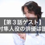 ブラックペアン|田村隼人(はやと)役の俳優は誰?第3話ゲストの音大生を調査!